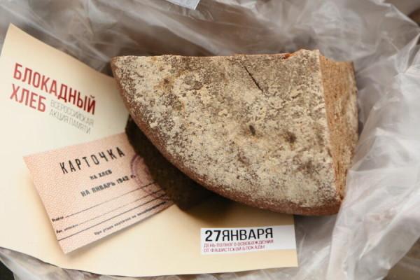 В память о блокаде Ленинграда: в Волгодонске прошла акция «Блокадный хлеб»