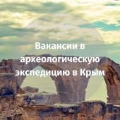 Вакансии в археологическую экспедицию в Крым