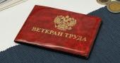О порядке и условиях присвоения звания «Ветеран труда» в Ростовской области