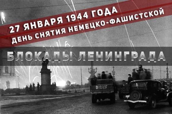 День воинской славы России — полного освобождения Ленинграда от фашистской блокады отмечается в стране сегодня, 27 января