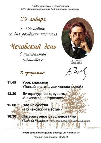 Чеховский день
