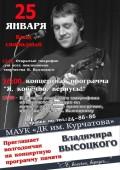 25 января 2020 года в малом зале ДК им. Курчатова состоится концерт, посвященный памяти Владимира Высоцкого.