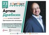 23 января в 14:00 в центральной библиотеке состоится онлайн-встреча с российским общественным деятелем и писателем Артемом Драбкиным.