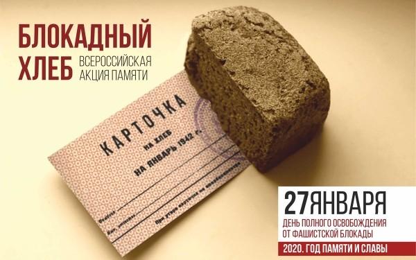 В Цимлянском районе стартует Всероссийская акция «Блокадный хлеб»