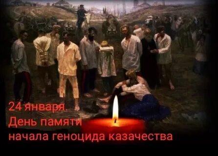 Сегодня, 24 января, – День поминовения казаков и казачек Войска Донского, невинно убиенных в годы Гражданской войны и репрессий в отношении казачества