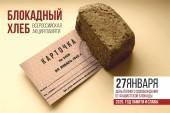 В рамках Года памяти и славы в городе Волгодонске пройдет Всероссийская акция памяти «Блокадный хлеб»