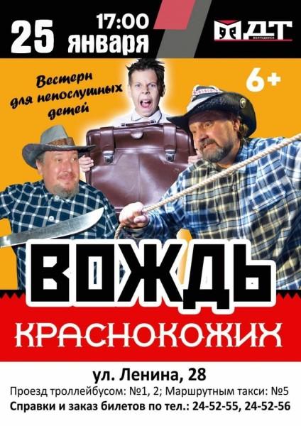 Волгодонский молодежный драматический театр приглашает