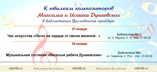 В январе библиотеки Волгодонска предлагают меломанам вспомнить творчество замечательных юбиляров — отца и сына Дунаевских