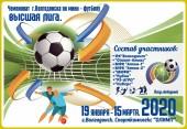 19 января стартовал традиционный Чемпионат г.Волгодонска по мини-футболу среди команд высшей лиги
