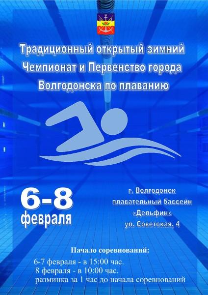 Афиша_Чемпионат и Первенство города Волгодонска по плаванию