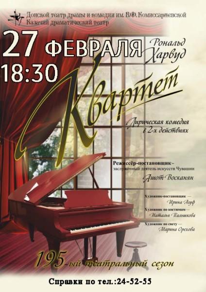 27 февраля на сцене Волгодонского молодежного драматического театра пройдут гастроли Донского театра драмы и комедии им. Комиссаржевской
