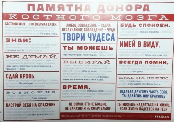 Всероссийская экспедиция доноров костного мозга «Совпадение»: в Волгодонске состоялась просветительская встреча со студенческой молодежью