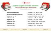 Ждем вас в библиотеках Волгодонска!