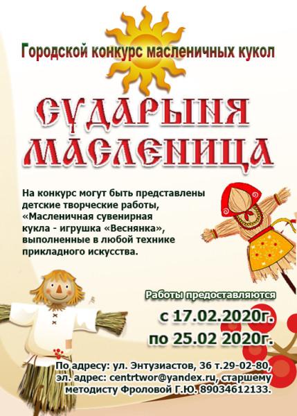 Городской конкурс масленичных кукол
