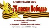 Волгодонцев приглашают принять участие в флеш-мобе «75 песен Победы»