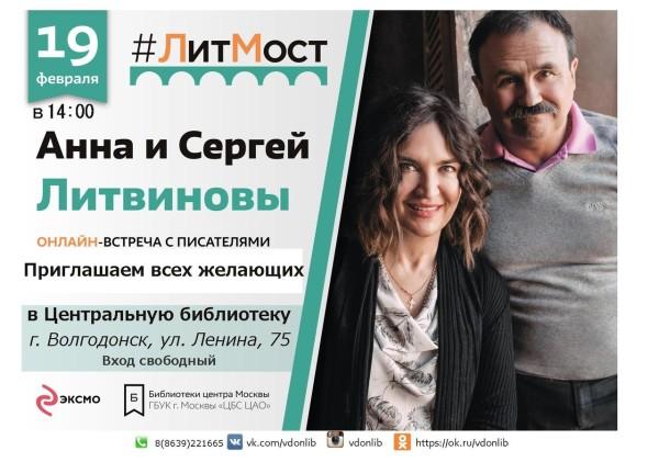 19 февраля в 14:00 в центральной библиотеке в рамках проекта «#ЛитМост. Эксмо объединяет» состоится встреча с авторами остросюжетных романов Анной и Сергеем Литвиновыми