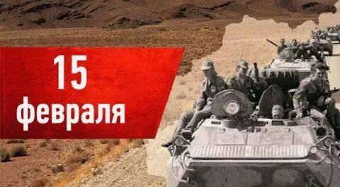 15 февраля 2020 года состоятся памятные мероприятия, посвященные 31-ой годовщине со дня вывода советских войск из Афганистана