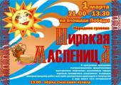 1 марта волгодонцев приглашают на широкую Масленицу