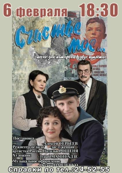Волгодонцев приглашают на гастроли Шахтинского драматического театра