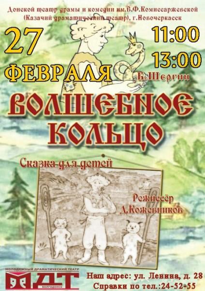27 февраля на сцене Волгодонский молодёжный драматический театр пройдут гастроли Донского театра драмы и комедии им. Комиссаржевской