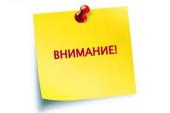 С 6 апреля в Волгодонске будет работать «горячая линия» по вопросам организации образовательного процесса
