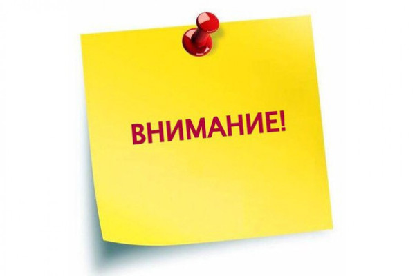 Информационное сообщение о проведении общественного обсуждения проекта распоряжения Администрации города Волгодонска по нормированию затрат