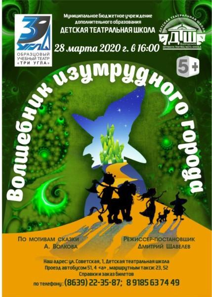 Детская театральная школа приглашает на спектакль «Волшебник изумрудного города»