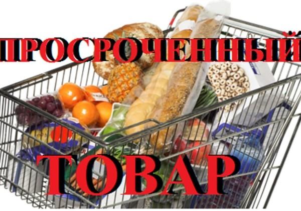 Есть решение суда: магазин в Волгодонске продавал продукты с истекшим сроком годности