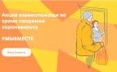 Молодежь Волгодонска включилась в акцию #МыВместе и приглашает тех, кто готов помогать