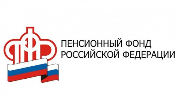 Отделение Пенсионного фонда по Ростовской области ограничивает личный прием граждан