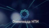 Воспитанники СЮТ Волгодонска примут участие в заключительном этапе Олимпиады Национальной технологической инициативы