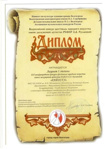 Ансамбль русской песни «Райдуга» стал лауреатом XIX международного конкурса-фестиваля народного искусства имени Лидии Руслановой