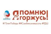 1 апреля на Дону стартует областная акция «Я помню! Я горжусь!»