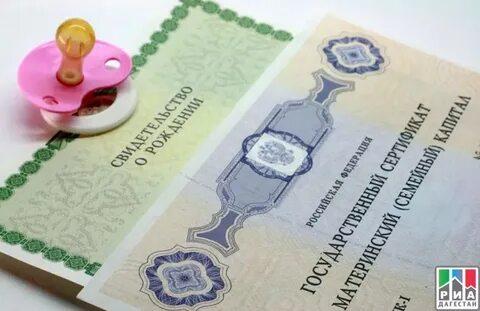 «О внесении изменений в отдельные законодательные акты Российской Федерации по вопросам, связанным с распоряжением средствами материнского (семейного) капитала»