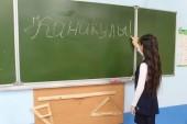 Информация о работе общеобразовательных учреждений Волгодонска с 23 марта по 12 апреля 2020 года