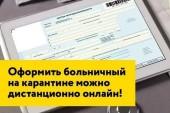 Управление здравоохранения: электронные больничные для россиян на карантине из-за коронавируса можно оформить дистанционно