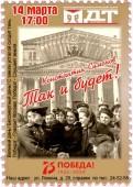 В Волгодонском молодёжном драматическом театре вновь премьера! Спектакль на военную тему по пьесе К.Симонова «Так и будет»!