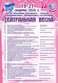 И снова в Волгодонске состоится «Театральная весна»!