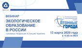 13 марта волгодонцев приглашают принять участие в вебинаре «Экологическое образование в России»
