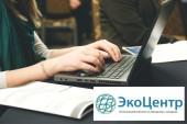ООО «ЭкоЦентр»: о способах онлайн-оплаты вывоза ТКО