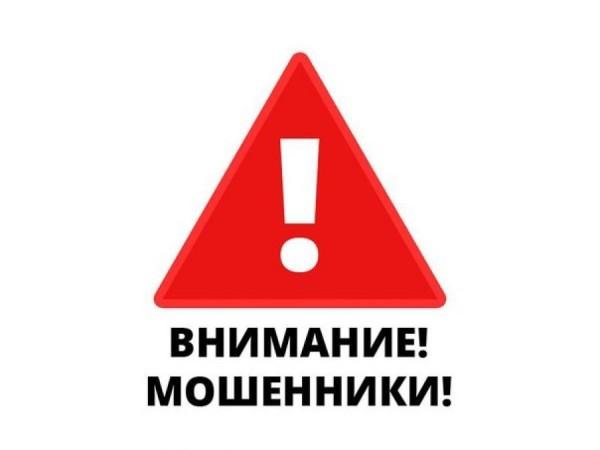 О фактах обращений мошенников от имени должностных лиц управления Роспотребнадзора по Ростовской области