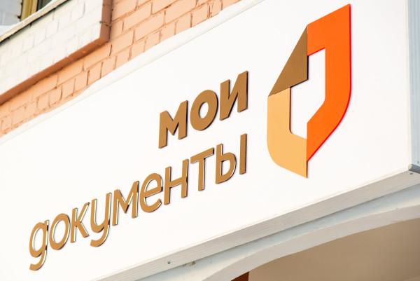 Вниманию заявителей! С 7 апреля МФЦ Волгодонска приступили к выдаче документов по ранее оказанным услугам