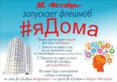 ДК «Октябрь» запускает флешмоб #Ядома