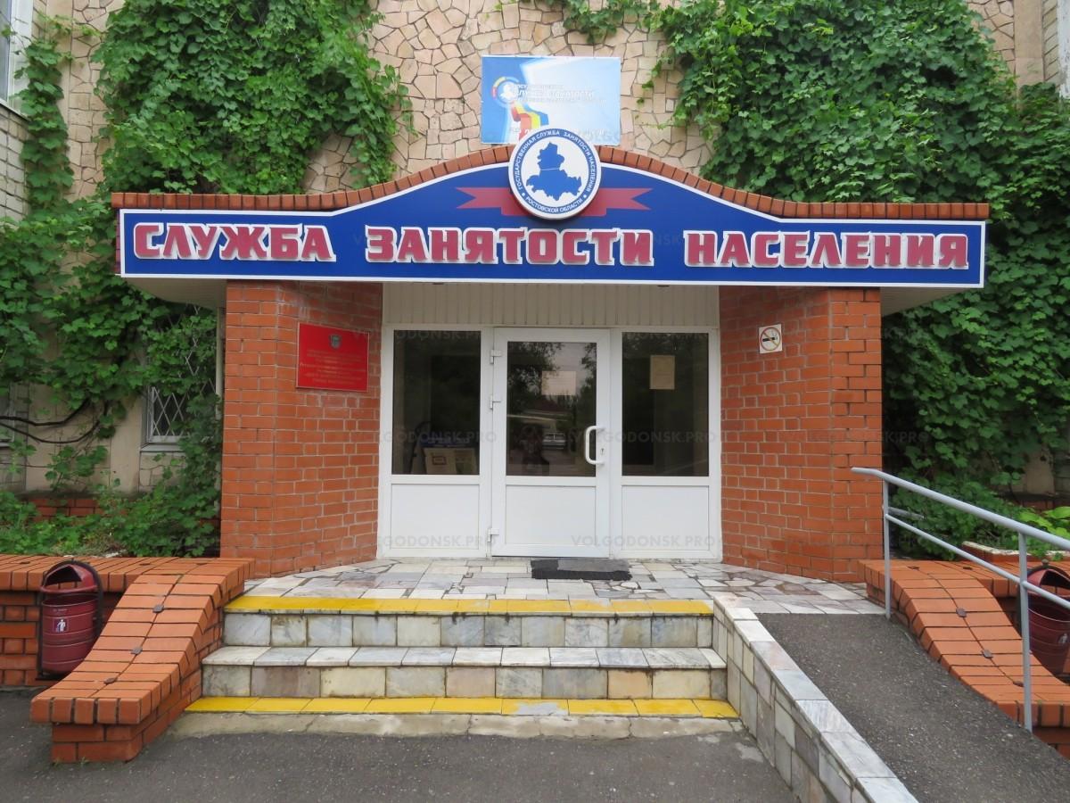 Центры занятости Ростовской области регистрируют безработных дистанционно