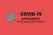 В Ростовской области диагноз COVID-19 подтвержден за сутки еще у 80 человек