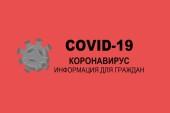 Оперативная информация управления здравоохранения Волгодонска по ситуации с коронавирусной инфекцией на 25 апреля