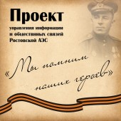 Ростовская АЭС начинает акцию «Мы помним наших героев», посвящённую 75-летию Великой Победы.