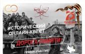 Студенты ВИТИ НИЯУ МИФИ приняли участие в командном историческом онлайн‑квесте, приуроченном к 75-летию Победы