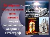 26 апреля – Международный день памяти о чернобыльской катастрофе. Обращение главы администрации Волгодонска Виктора Мельникова