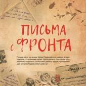 Архивный отдел администрации города Волгодонска подготовил подборку писем военных лет